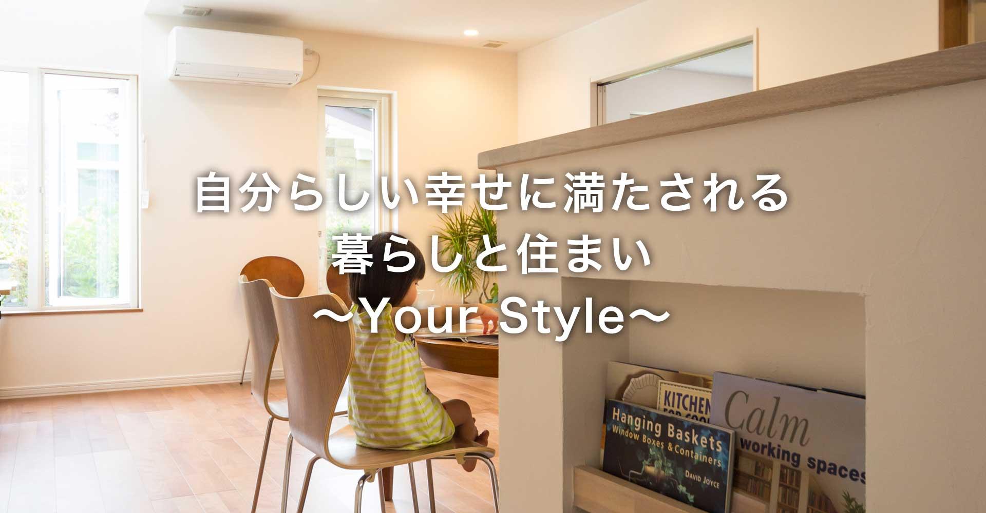 自分らしい幸せに満たされる 暮らしと住まい ~Your Style~
