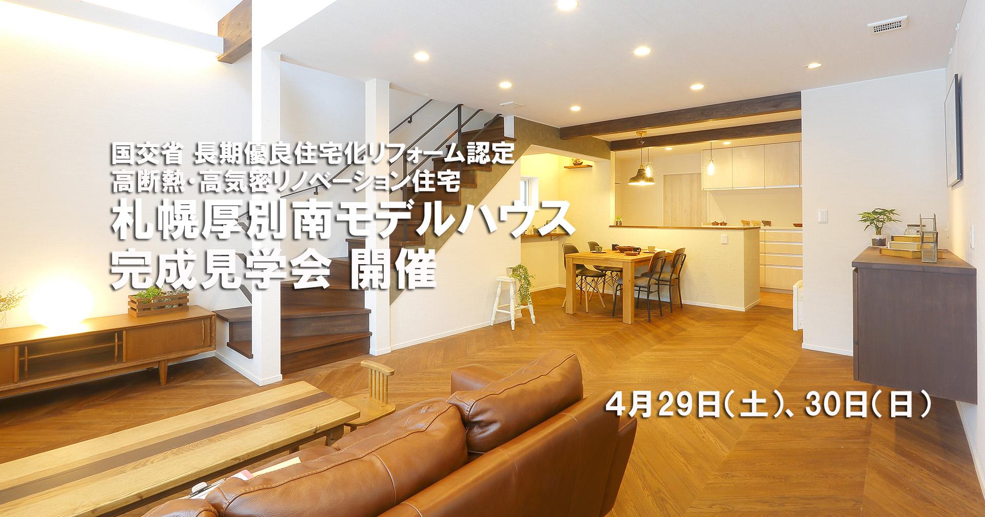 長期優良リノベーション住宅 モデルハウス公開中(札幌市厚別区)