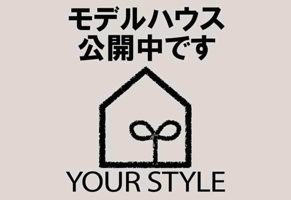 4月29(土)、30(日)札幌市厚別区で開催 長期優良リノベーション住宅 モデルハウス公開中
