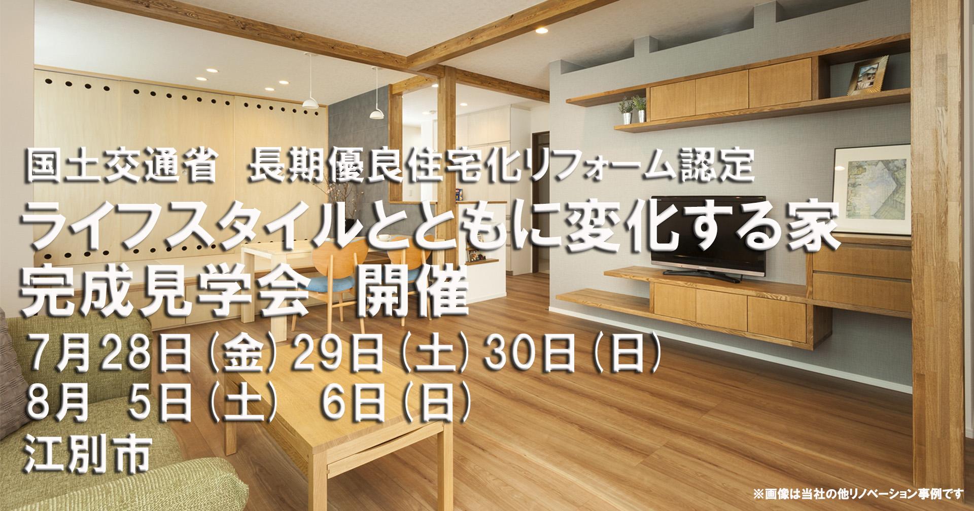 7月28日から江別市で開催 リノベーション住宅完成見学会(リビングワーク 札幌 リノベーション)