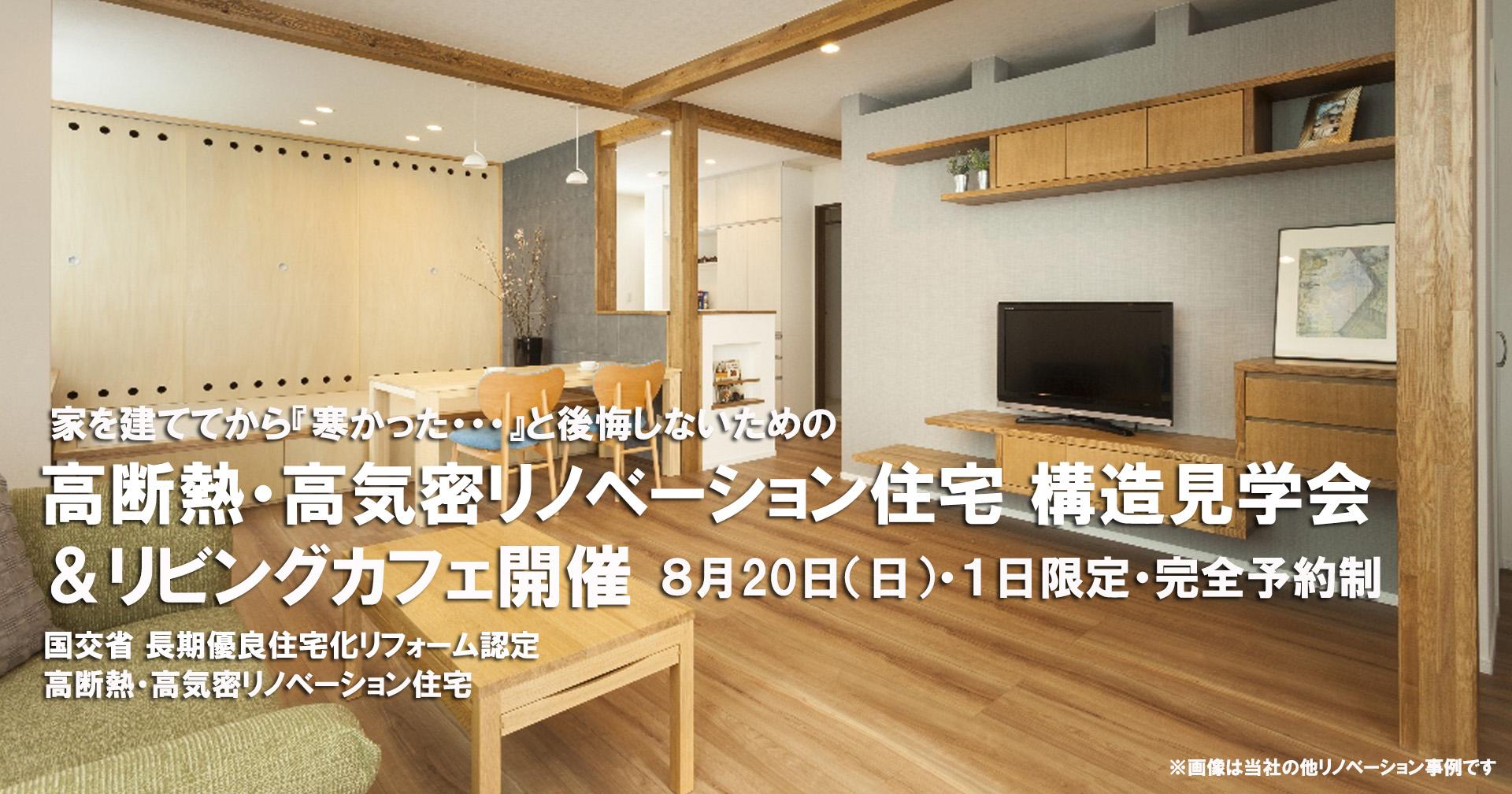 リノベーション 札幌 構造見学会 8月20日開催 1日限定