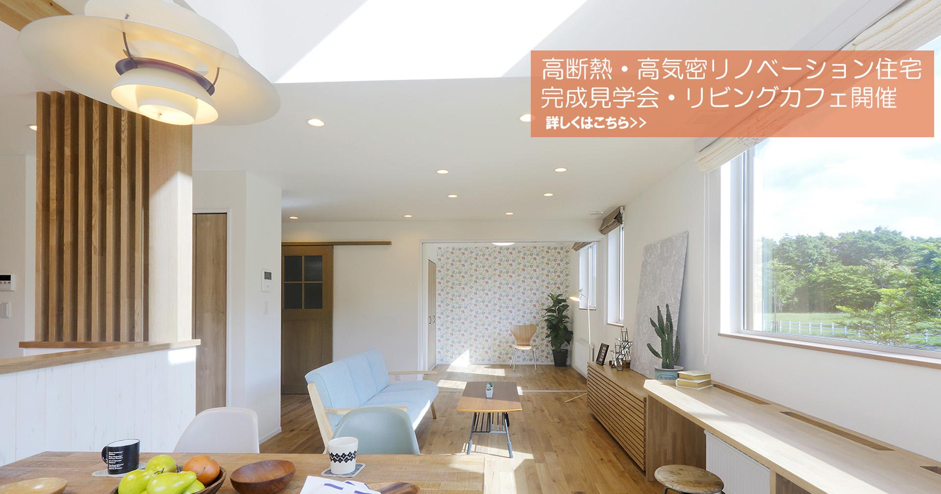 10月15日から札幌市北区で開催 長期優良住宅 リノベーション住宅 完成見学会