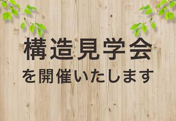 11月18(日)、25(日)/2日間限定/新築住宅・構造見学会(北広島市)を開催いたします