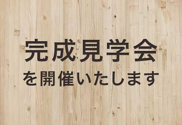 4月28(日)~ 札幌市厚別区で開催  新築・注文住宅・完成見学会 ~ナチュラルテイストYOUR STYLE~