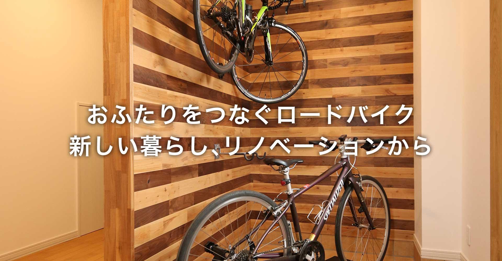 おふたりをつなぐロードバイク 新しい暮らし、リノベーションから