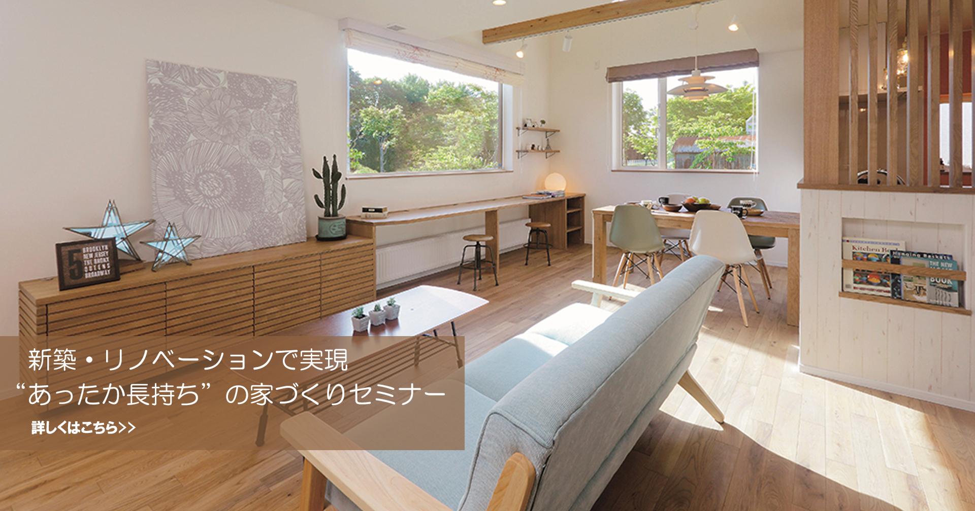 """ご好評につき第2弾 開催決定)新築・リノベーションで実現する""""あったか長持ち""""家のづくりセミナー 札幌市厚別区 リノベーションモデルハウスで開催"""