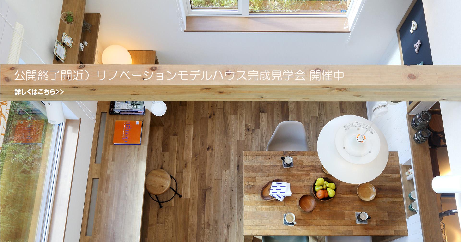 公開終了間近です!)札幌市厚別区 リノベーションモデルハウス 完成見学会(完全予約制)