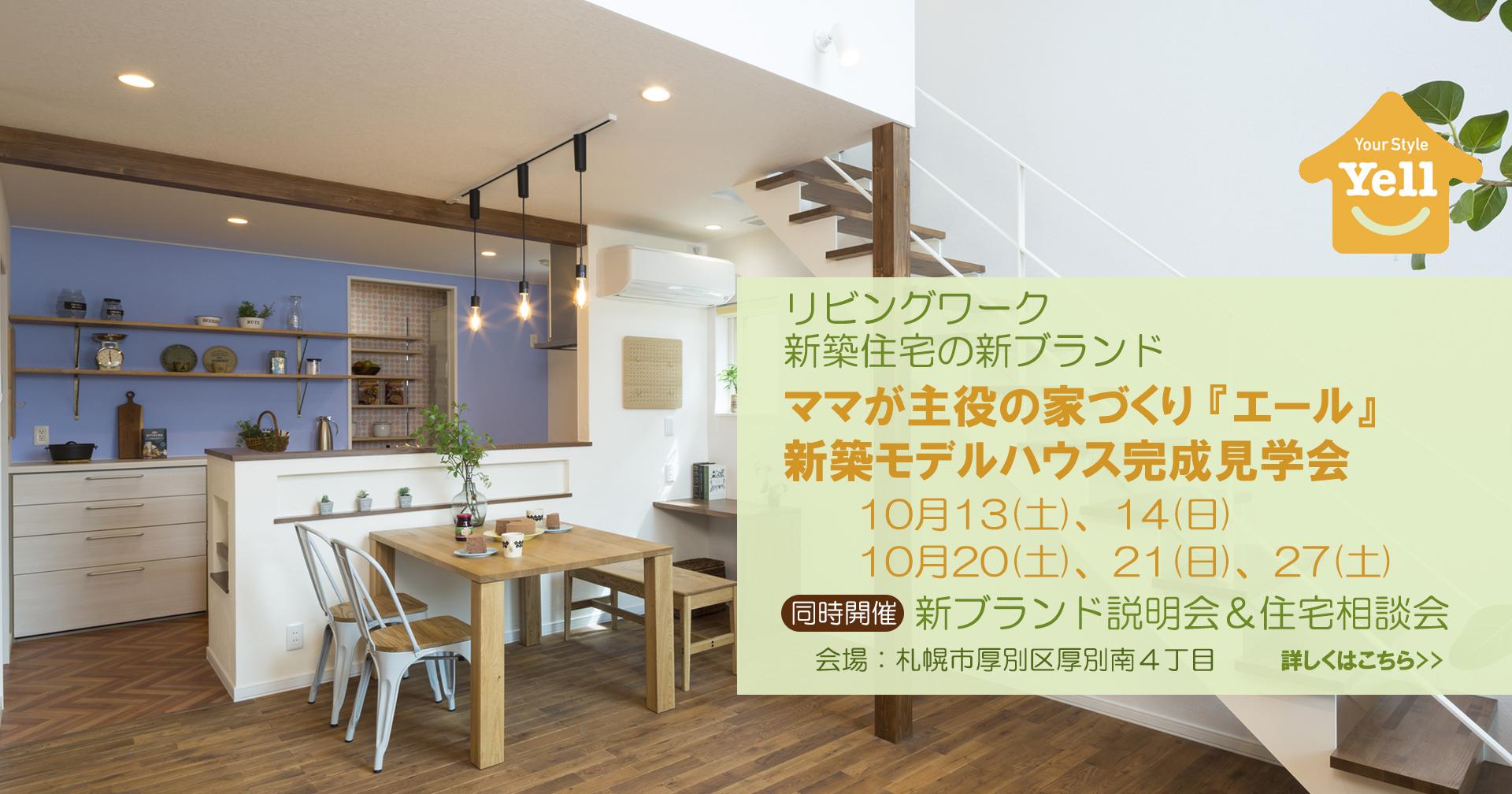 新築モデルハウス エール 完成見学会
