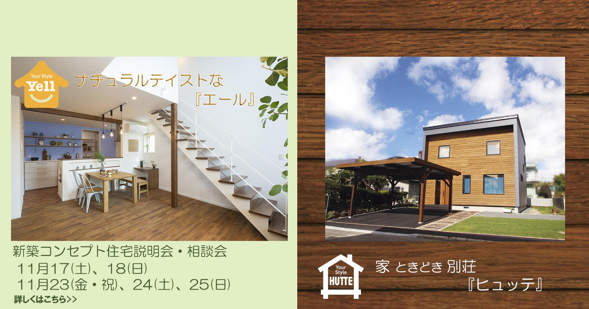 11/17~ 新築住宅相談会