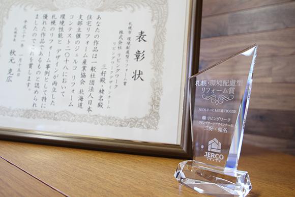 ジェルコ リフォームコンテスト2018 北海道支部表彰の表彰式