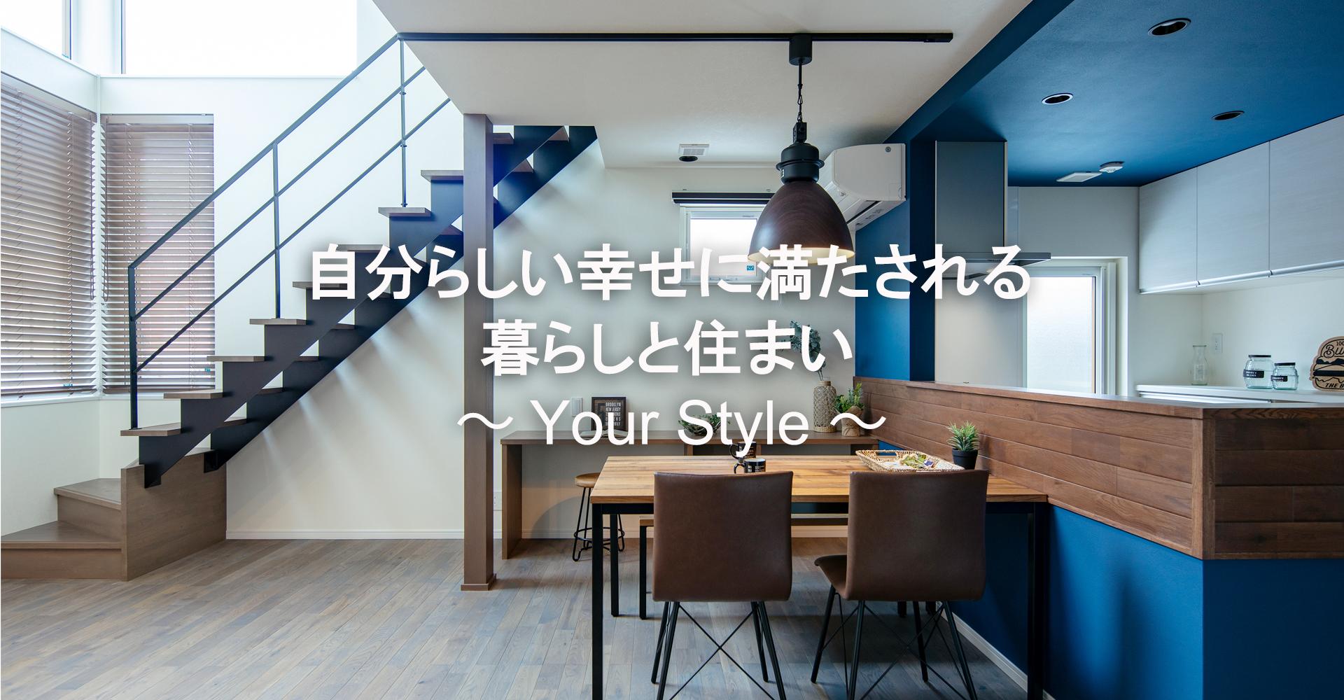 20191105~i-fit+~ 自分らしい幸せに満たされる 暮らしと住まい ~Your Style~