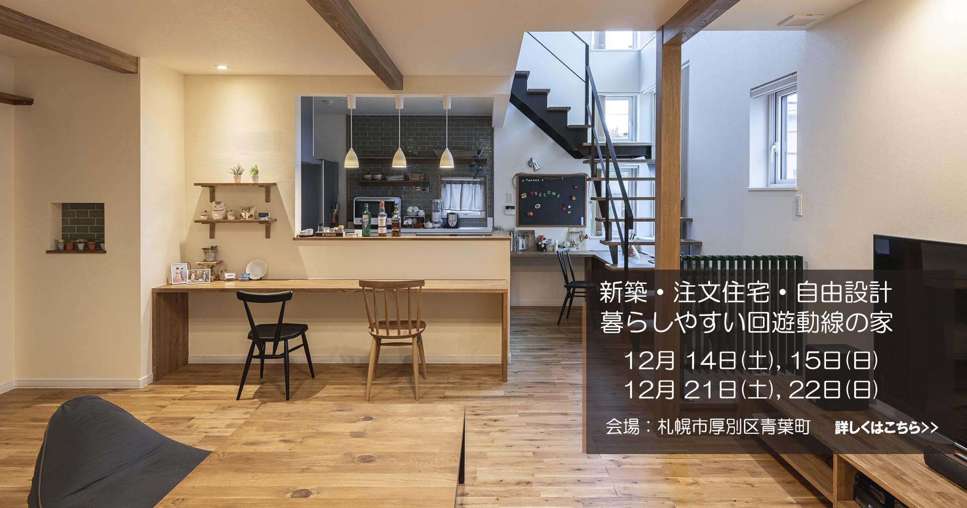20191214~Y邸・青葉町
